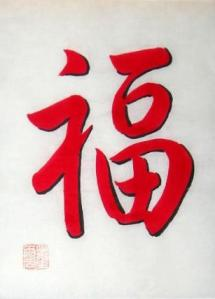 chinese fu symbol for blessings and good luck